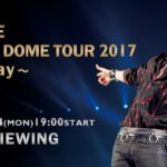 D-LITE JAPAN DOME TOUR 2017 ~D-Day~ライブ・ビューイング開催決定!