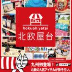 【九州初登場】3月8日(水)~14日(火) 博多大丸で「北欧屋台」開催!<br>北欧雑貨やリサ・ラーソングッズなど人気アイテムが勢ぞろい。