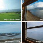 九州の列車に乗ってステキな車窓を眺めよう!九州への旅行が当たる、<br>投稿型プレゼントキャンペーンをスタート!(JR九州)