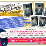 "【KNTV】『ボイス』日本初放送記念""兄さん、事件です!キャンペーン""<br>実施決定!"