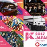 『KCON 2017 JAPAN × M COUNTDOWN』第4弾ラインナップに<br>Babylon、CODE-V、Lovelyz、VICTON、宇宙少女(WJSN)の出演が決定!