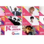 世界最大級のK-Cultureフェスティバル5月19日(金)、20日(土)、21日(日) <br>in幕張メッセ『KCON 2017 JAPAN』コンベンションステージ出演 <br>第2弾ラインナップとMC決定!