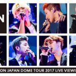 iKON JAPAN DOME TOUR 2017 ライブ・ビューイング開催決定!