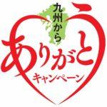 【ニッポンレンタカー/ソラシドエア】Wキャンペーン! <br>九州一体となって、ありがとうの気持ちを届けます<br>『九州からありがとう』キャンペーン
