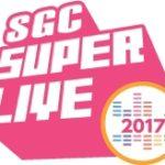『SGC SUPER LIVE』4年ぶりに日本へ上陸、『SGC SUPER LIVE IN JAPAN 2017』6月27日(火)、28日(水)の2日間、横浜アリーナで開催決定!  <br>同時に1stラインナップも発表!