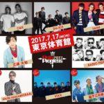 「AsiaProgress 2017」にshuta sueyoshi(AAA)、VIXX、逗子三兄弟が出演決定!三浦大知、Da-iCE、RADIO FISHら全9組による圧倒的ライヴイベント!