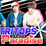 メンバーがあなたを奪い合う?TRITOPS*と恋しよう <br>『TRITOPS* Paradise-いつも一緒に-』 事前登録スタート&6月下旬配信決定!