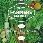 『博多 FARMERS' MARKET』5月開催のお知らせ