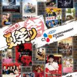 """多彩な18作品を一挙上映! 韓国映画""""夏祭り""""~さよならCJEJ~ <br>6月17日(土)よりキネカ大森にて開催決定!"""