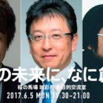 熊本市長 大西一史氏・ロンドンブーツ1号2号 田村淳氏・CAMPFIRE 家入一真氏<br>による、熊本の未来を考える公開作戦会議「僕らの未来に、なに創る?」を<br>開催します!