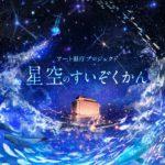 開始以来5万人が来場。九州初の夜景プロジェクションマッピング第2弾。<br>アート県庁プロジェクト「星空のすいぞくかん」7月21日(金曜日)スタート。