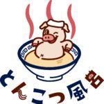 久留米ラーメン「清陽軒」の混浴の湯、『とんこつ風呂』がOPEN!!
