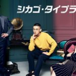 ドラマ「シカゴ・タイプライター(原題)」 Mnetで 7 月に日本初放送決定!!