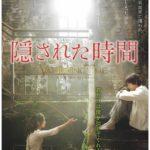 カン・ドンウォン主演最新作 映画『隠された時間』 <br>予告映像&ポスタービジュアル解禁