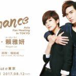バロン・チェン& メーガン・ライ来日  <br>【アニキに恋して Asia Fan Meeting in TOKYO】2 0 1 7 年8 月1 2 日(土)<br>開催決定!