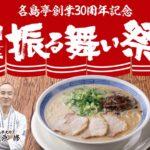 福岡の「名島亭」、6/22(木)はラーメン無料!<br>創業30周年を記念し、300杯を無料で振る舞います。
