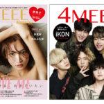 紗栄子とiKONのW表紙!「4MEEE magazine」6月12日(月)発売決定!