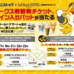 ミニストップ×福岡ソフトバンクホークス ホークス戦観戦チケットや サイン入りバットが当たる! 九州地区限定コラボキャンペーン実施