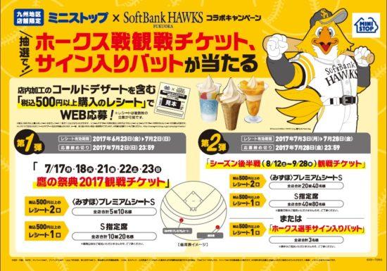 ミニストップ×福岡ソフトバンクホークス ホークス戦観戦 ...