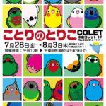 日本全国の鳥さんグッズ大集合!「ことりカフェ」北九州に登場♪  <br>小鳥の雑貨フェスティバル「ことりのとりこ」小倉コレットで開催!