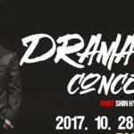 『天国の階段』テファ役のシン・ヒョンジュン presents<br>☆韓国ドラマ名曲コンサート&ファンミーティング☆開催決定!