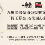 九州地区の一風堂・EXPRESS・名島亭全店で、九州北部豪雨の復興支援の<br>「替玉募金」を実施します。