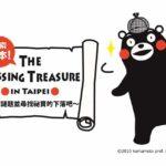 日本の熊本県に関連する宝探しイベントを台湾・新北市で開催! <br> ~『熊本を探せ!The Missing Treasure in Taipei』~ <br>2017年8月12日(土)~9月30日(土)