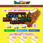 <九州佐賀国際空港と竹下製菓株式会社がコラボレート>九州のソウルフード<br>「ブラックモンブラン」の当たり棒で LCC航空券のクーポンがもらえる!
