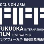 アジアフォーカス・福岡国際映画祭2017 開催