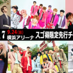 【K-POP★秋の音楽祭「KMF2017」】スゴ得コンテンツ会員限定で先行チケットキャンペーンを実施!