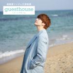 ソンジェfrom超新星主演映画『Guest House』 イメージアルバム明日発売♪ <br>さらに、上映会詳細が決定!!