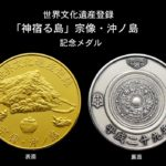 「神宿る島」宗像・沖ノ島 世界文化遺産登録記念メダル  <br>7月12日(水)より全国百貨店などで限定販売
