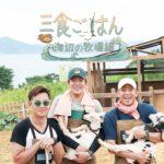 SHINHWA エリック、イ・ソジン、ユン・ギュンサン出演!<br>「三食ごはん 海辺の牧場編」 10 月 16 日 日本初放送決定!!