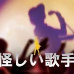 【Mnet】この声は一体誰!? 姿を隠した実力派ボーカリストたちが 歌声を競い合う音楽バラエティ! 「怪しい歌手」 10 月 7 日(土) 日本初放送決定!!