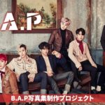 "【makestar】""B.A.P X makestarスペシャル写真集制作プロジェクト"" <br>目標超過達成!!"