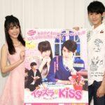 DVDリリース記念「イタズラなKiss~Miss In Kiss」来日記者会見 <br>≪オフィシャルレポート≫