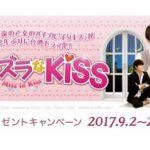大人気ドラマ『イタズラなKiss~Miss In Kiss』配信開始記念!<br>VODサービス『ビデオマーケット』にてプレゼントキャンペーン実施