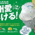 博多生まれの「一風堂」と、宮崎生まれの「スコール」が、<br>九州愛をテーマにドリンクでコラボレーション!