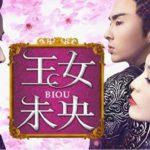 ヴァネス・ウーが初の悪役に!「王女未央-BIOU-」<br>10月DVD発売決定&予告編公開
