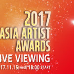 K-POP & 韓流俳優 豪華スターアワード!<br> 2017 Asia Artist Awards ライブ・ビューイング実施決定!
