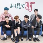 【Mnet】PRODUCE 101 ファン必見! <br>人気ボーイズグループ JBJ 初の単独リアルバラエティ 「よく見て JBJ」 <br>12 月 7 日 日本初放送決定!!