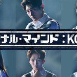 イ・ジュンギ主演! アメリカの人気ヒューマンドラマの韓国リメイク版 <br>「クリミナル・マインド:KOREA」 12 月 20 日(水) 日本初放送決定‼