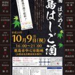 世界一のチャンピオン・サケ「鍋島」も飲める!<br>佐賀県鹿島市で第5回鹿島はしご酒【10/9月・祝】開催