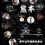 11/12(日)熊本震災からの復興音楽会が熊本出身のMAGUMI・杉本恭一<br> (LÄ-PPISCH) に加え、杏子(exBARBEE BOYS)の出演で開催!