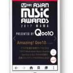 『2017 Mnet Asian Music Awards』 日本公演チケット、<br>Qoo10で独占1次先行販売 10/23(月)10:00から受付開始