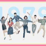 <CNBLUE見るならDATV!>CNBLUEイ・ジョンヒョン出演のノスタルジック・ラブコメディー「ランジェリー少女時代(原題)」DATVで2018年1月日本初放送