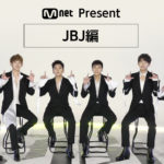 JBJ、NU'EST W が新曲を初披露! 「Mnet Present」 <br>2018 年 1 月 11 日より日本初放送‼