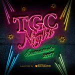東京ガールズコレクションがプロデュースする『TGC Night』が熊本に初上陸!『TGC Night KUMAMOTO 2017 supported by 明和不動産管理』開催決定!