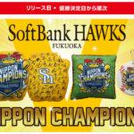 『福岡ソフトバンクホークス』日本一記念グッズリリースのお知らせ
