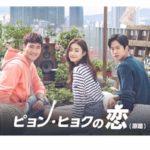 シウォン(SUPER JUNIOR) 主演ドラマ「ピョン・ヒョクの恋(原題)」 <br>第 1 話無料試写会 開催決定!